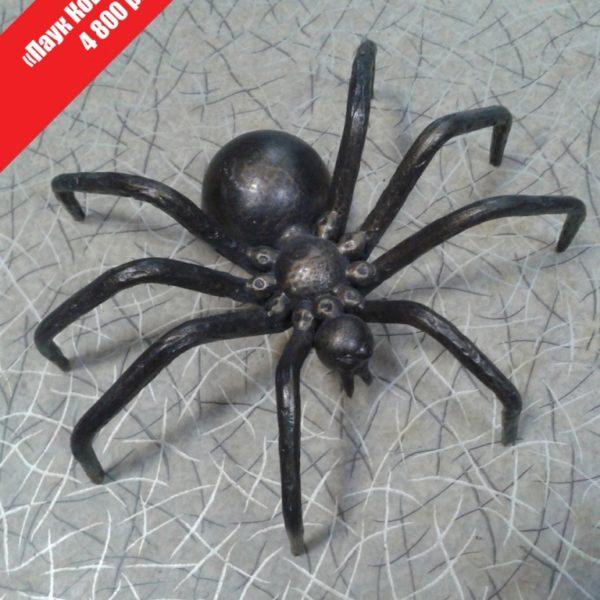 вопрос возникает как выкувать из метала паука мамочки