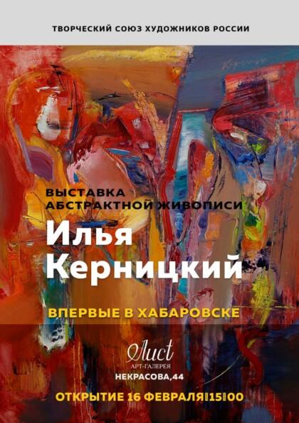 персональная выставка, Илья Керницкий