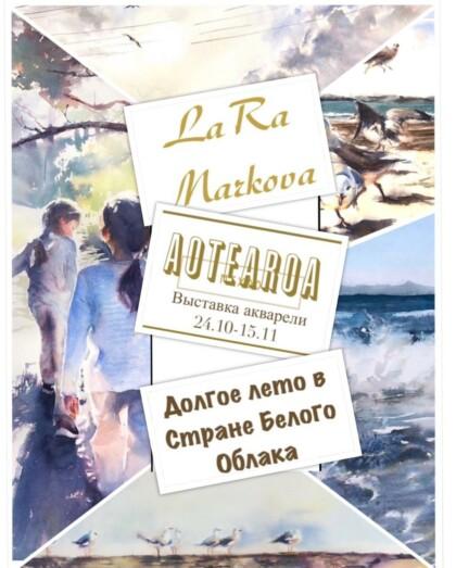 Персональная выставка в Хабаровске