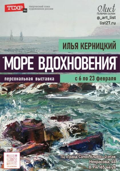 выставка, живопись, Керницкий